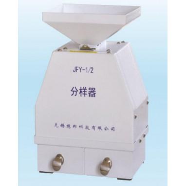 JFY-1/2型分样器